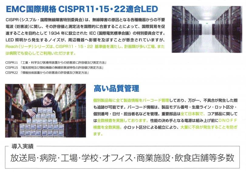 EMC国際規格CISPR11・15・22