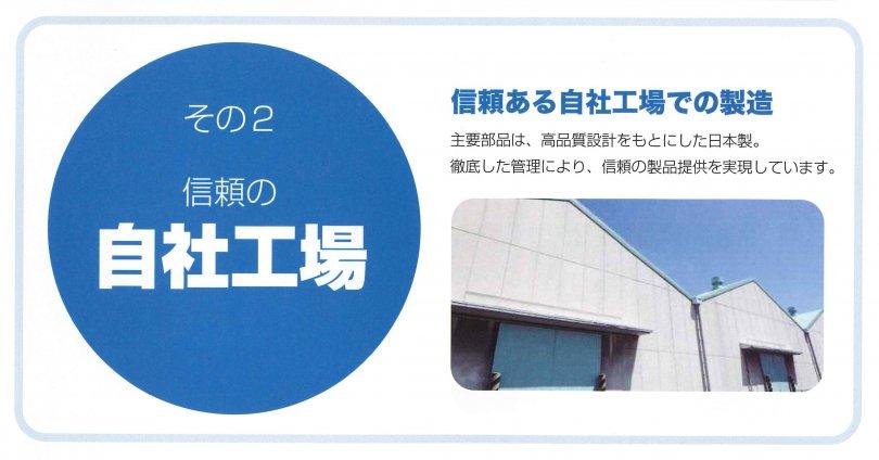 自社工場製造、主要部品は日本製